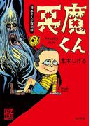 悪魔くん 貸本まんが復刻版(角川文庫)