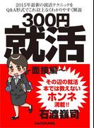 300円就活 面接編(角川書店単行本)