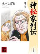 神秘家列伝 其ノ壱(角川文庫)