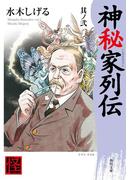 神秘家列伝 其ノ弐(角川文庫)