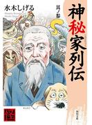神秘家列伝 其ノ参(角川文庫)
