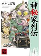 神秘家列伝 其ノ四(角川文庫)