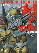 装甲騎兵ボトムズ I.ウド編(角川スニーカー文庫)