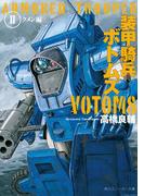 装甲騎兵ボトムズ II.クメン編(角川スニーカー文庫)