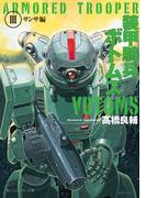 装甲騎兵ボトムズ III.サンサ編(角川スニーカー文庫)