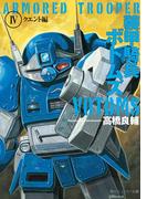 装甲騎兵ボトムズ IV.クエント編(角川スニーカー文庫)