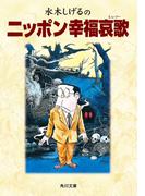 水木しげるのニッポン幸福哀歌(角川文庫)