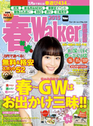 春Walker首都圏版2015(ウォーカームック)