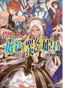 グランクレスト・リプレイ ライブ・ファンタジア2 始まりの聖女と決意の姫君(富士見ドラゴンブック)