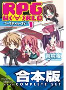 【合本版】RPG  W(・∀・)RLD ―ろーぷれ・わーるど― 全15巻(富士見ファンタジア文庫)