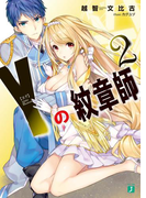 Y<ヨグ>の紋章師 2(MF文庫J)