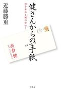 健さんからの手紙 何を求める風の中ゆく(幻冬舎単行本)