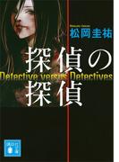 探偵の探偵(講談社文庫)