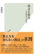 残念な教員~学校教育の失敗学~(光文社新書)