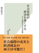 社会保障が経済を強くする~少子高齢社会の成長戦略~(光文社新書)