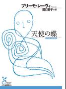 天使の蝶(光文社古典新訳文庫)