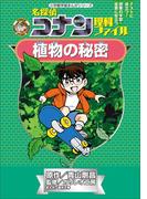 名探偵コナン理科ファイル 植物の秘密 小学館学習まんがシリーズ(名探偵コナン・学習まんが)