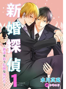 新婚探偵1~新妻を狙う危険な男たち~(ダリアmix文庫)