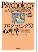 プログラミングの心理学【25周年記念版】