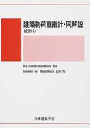 建築物荷重指針・同解説 第5版