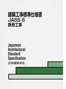 建築工事標準仕様書 第10版 JASS6 鉄骨工事