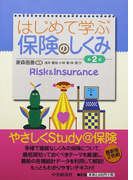 はじめて学ぶ保険のしくみ 第2版