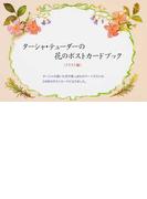 ターシャ・テューダーの花のポストカードブック イラスト編