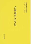 公職選挙法令集 平成27年版