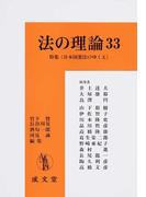 法の理論 33 特集《日本国憲法のゆくえ》