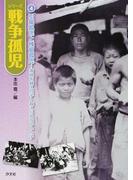 シリーズ戦争孤児 4 引揚孤児と残留孤児
