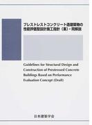 プレストレストコンクリート造建築物の性能評価型設計施工指針〈案〉・同解説