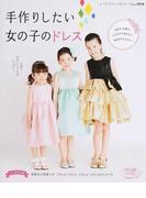 手作りしたい女の子のドレス (レディブティックシリーズ)(レディブティックシリーズ)