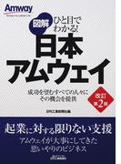 図解日本アムウェイ 成功を望むすべての人々にその機会を提供 改訂第2版