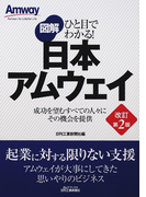 図解日本アムウェイ 成功を望むすべての人々にその機会を提供 改訂第2版 (B&Tブックス ひと目でわかる!)