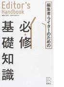 編集者・ライターのための必修基礎知識 Editor's Handbook