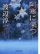 阿寒に果つ 改版 (中公文庫)(中公文庫)