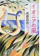 イオニアの風 (中公文庫)(中公文庫)