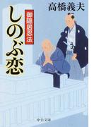 御隠居忍法しのぶ恋 (中公文庫)(中公文庫)