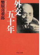 外交五十年 改版 (中公文庫)(中公文庫)