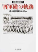 「再軍備」の軌跡 昭和戦後史