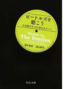 ビートルズを聴こう 公式録音全213曲完全ガイド