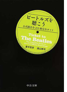 ビートルズを聴こう 公式録音全213曲完全ガイド (中公文庫)(中公文庫)