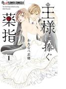王様に捧ぐ薬指(プチコミックフラワーコミックスα) 7巻セット