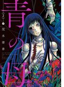 青の母 : 2(アクションコミックス)