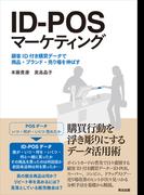 ID-POSマーケティング ― 顧客ID付き購買データで商品・ブランド・売り場を伸ばす