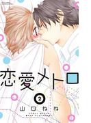 恋愛メトロ 2(ミッシィコミックス恋愛白書パステルシリーズ)