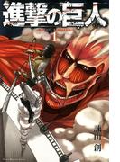 【期間限定 無料】進撃の巨人 attack on titan  (1)