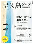 屋久島ブック2015