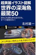 超美麗イラスト図解 世界の深海魚 最驚50(サイエンス・アイ新書)