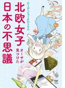 【期間限定価格】北欧女子オーサが見つけた日本の不思議(コミックエッセイ)